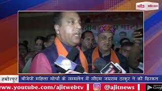 video : बीजेपी महिला मोर्चा के सम्मलेन में सीएम जयराम ठाकुर ने की शिरकत