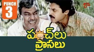 పంచ్ లు.. ప్రాసలు | Ep #3 | Venkatesh Punch Dialogue To Kota Srinivasarao | NavvulaTV - NAVVULATV