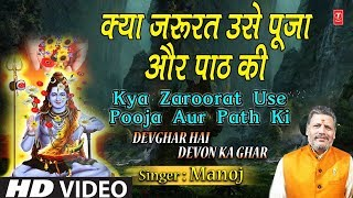 Kya Zaroorat Use Pooja Aur Path Ki I MANOJ, Latest Kanwar Bhajan,HD Video,Devghar Hai Devon Ka Ghar - TSERIESBHAKTI