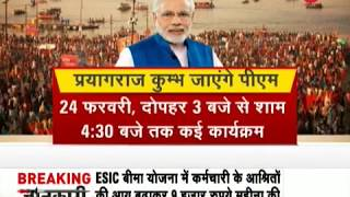 Morning Breaking: PM Narendra Modi expected to visit Prayagraj on February 24 - ZEENEWS