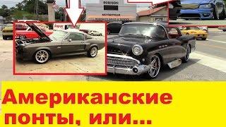 США/ На каких машинах ездят американцы/ ПОНТЫ по-американски, или...