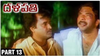 Dalapathi Telugu Full Movie | Rajinikanth | Mammootty | Shobana | Ilayaraja | Thalapathi | Part 13 - RAJSHRITELUGU