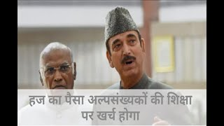 In Graphics: Hope that Haj subsidy money will be spent on minority education: Congress - ABPNEWSTV