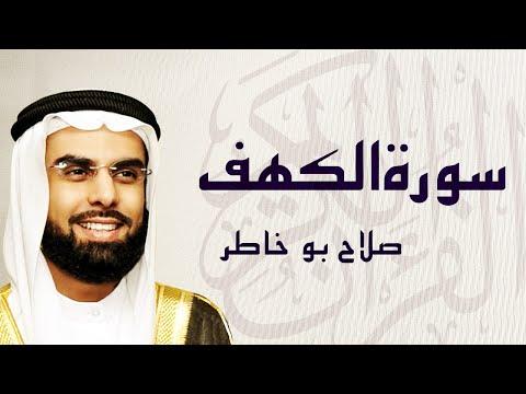 القرآن الكريم بصوت الشيخ صلاح بوخاطر لسورة الكهف