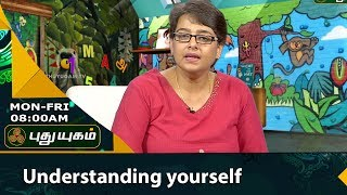 Understanding Yourself | Advice for Parents | Chinnanchiru Ulagam | Morning Cafe 27-07-2017  PuthuYugam TV Show