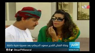 وفاة الفنان القدير #سعود_الدرمكي بعد مسيرة فنية حافلة