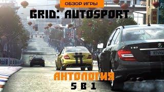 Обзор игры GRID: Autosport. Антология 5 в 1
