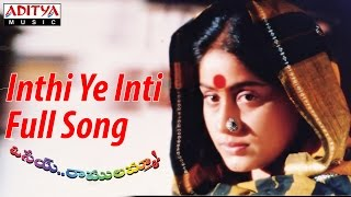 Inthi Ye Inti Full Song ll Osey Ramulamma Movie ll Ramki, Vijayasanthi - ADITYAMUSIC