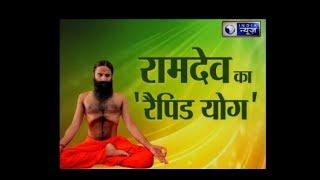 Ramdev BABA Exclusive: योग से रोग भगाने का गुरु मन्त्र, देखिए फिट रहने का हिट 'फॉर्मूला' - ITVNEWSINDIA