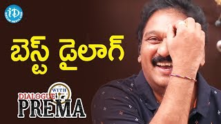 బెస్ట్ డైలాగ్ - Krishna Bhagavaan || Dialogue With Prema || Celebration Of Life - IDREAMMOVIES