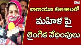 తార్నాక నారాయణ కళాశాలలో ఉద్రిక్తత  l High Tension In Tarnaka Narayana College | Hyderabad | CVR NEWS - CVRNEWSOFFICIAL