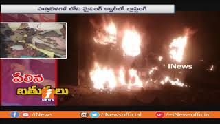 12 Works Lost Lives and Few Wounded In Mining Quarry Explosion at Hathibelagal | Kurnool | iNews - INEWS