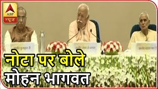 Namaste Bharat: Mohan Bhagwat suggests to not to use NOTA - ABPNEWSTV