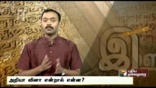 Mozhi Arivom 21-10-2014 Puthiya Thalaimurai Tv Show
