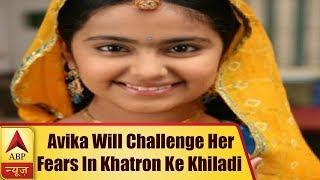 Avika Gor Will Challenge Her Fears In Khatron Ke Khiladi - ABPNEWSTV