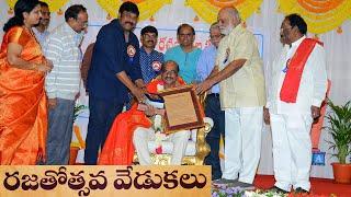 Telugu Cine Writers Association Rajathothsavam Event Full | Megastar Chiranjeevi | Mohan Babu - TFPC