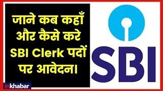 SBI Clerk Exams 2019, SBI Clerk Exam Application Date, Vacancy, Exam date, Apply at Sbi.co.in - ITVNEWSINDIA