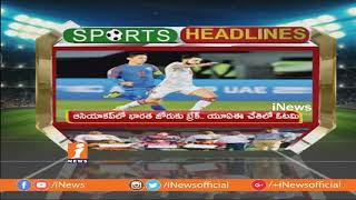 Today Top Sports Headlines (11-01-2019) | iNews - INEWS