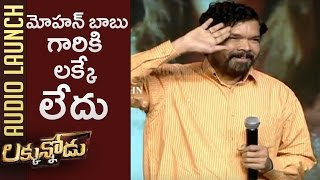 Posani Krishna Murali Superb Speech @ Luckunnodu Audio Launch | TFPC - TFPC