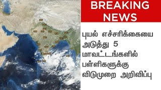 Holiday declared for schools in five coastal districts for next two days