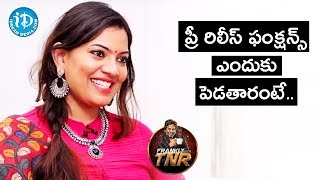 ప్రి రిలీస్ ఫంక్షన్స్ ఎందుకు పెడతారంటే - Geetha Madhuri | Frankly With TNR || Talking Movies - IDREAMMOVIES