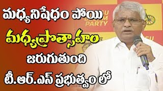Bar Shops Shining In Bangaru Telangana | Ravula Chandrasekhar Reddy Slams TRS Govt | iNews - INEWS