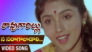 Sa Saragaladali Video Song | Rao Gari Illu Telugu Movie | ANR | Jayasudha | Revathi - MANGOMUSIC