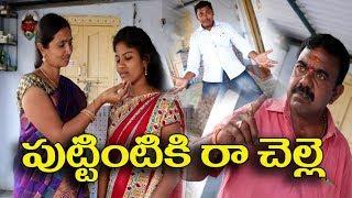 పుట్టింటికి రా  చెల్లె # 30 Puttintiki Ra Chelle Telugu Comedy Shortfilm By Mana Palle Muchatlu - YOUTUBE