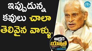 ఇప్పుడున్న కవులు చాలా తెలివైన వాళ్ళు - Telugu Poet K Siva Reddy || Akshara Yathra With Dr.Mrunalini - IDREAMMOVIES