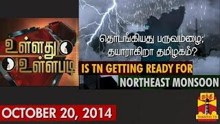 "Ullathu Ullapadi 20-10-2014 ""Is Tamil Nadu getting ready for NorthEast Monsoon"" – Thanthi Tv Show"