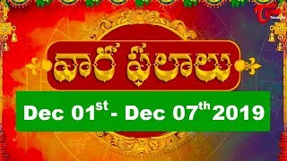 Vaara Phalalu | December 01st to December 07th 2019 | Weekly Horoscope 2019 | TeluguOne - TELUGUONE