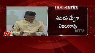 AP Government Transfers Various IPS Officers || NTV - NTVTELUGUHD