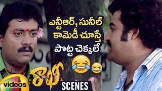 Jr NTR and Sunil Best Comedy Scene | Rakhi Telugu Movie Scenes | Ileana | Charmi | Mango Videos - MANGOVIDEOS