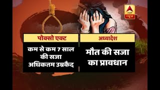 Know About The Ordinance Govt Likely To bring For DEATH Penalty For Child Rapists  | ABP News - ABPNEWSTV