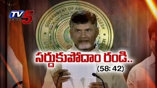 CM Chandrababu 58 : 42 Formula | Resolve Fee reimbursement Issue : TV5 News - TV5NEWSCHANNEL