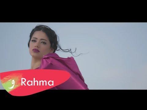 Rahma Riad - Khof Alay [Official Lyric Video] / رحمة رياض - خف علي