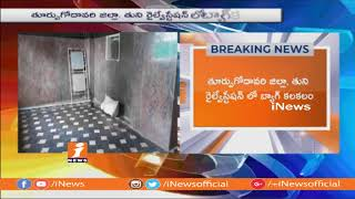 Suspicious Bag found at Tuni Railway Station |  East Godavari | iNews - INEWS