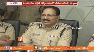 EVMs Storage In Strong Rooms With High Police Security | Tealngana Assmebly Polls | iNews - INEWS