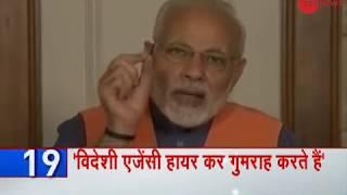 News 50: Prime Minister Modi interacts with Karnataka BJP members via NaMo app - ZEENEWS