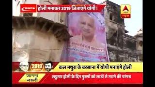 Mathura painted in saffron ahead of UP CM Yogi Adityanath's Holi celebration - ABPNEWSTV