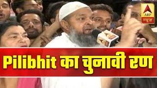 Watch: Kaun Banega Pradhanmantri from Pilibhit (17.04.2019) - ABPNEWSTV
