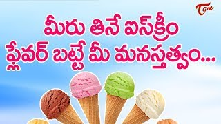 Your Favorite ICE CREAM Says about You ! - TELUGUONE