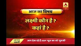 GuruJi With Pawan Sinha: Who is Lakshmi Maa and where is she? - ABPNEWSTV