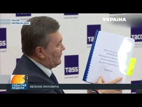 Февраль Март обращение януковича 25 2016 настройками для гадания: