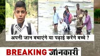 Deshhit: Children cross fragile bridge for going to school due to flood-like situation - ZEENEWS