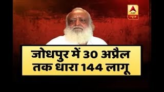 Security beefed up as judgment on Asaram to be pronounced tomorrow - ABPNEWSTV