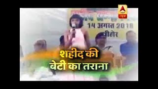 Sansani: Martyr Om Prakash Singh Mardania's Daughter Sang A Song For Her Father | ABP News - ABPNEWSTV