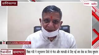 video : Education Minister ने Yamunanagar डिपो से Meerut और Shyamali के लिए नई बस सेवा का किया शुभारंभ