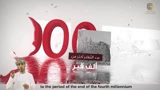 سلسلة آثار عمان جذورنا الأولى - الأثر السادس مواقع بات والخطم والعين بولاية عبري