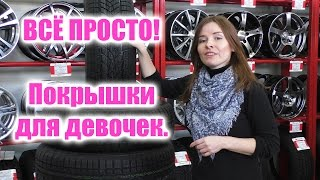 Выбор зимних шин по типу протектора. Простые и полезные советы для девушек.